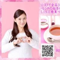 全品3割引!バレンタイン紅茶セール☆