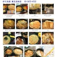 早朝での仕事五反田山手線内側のゆで太郎で昼食。「バラ肉丼(小)+蕎麦かけ」