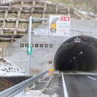新吉堀トンネル