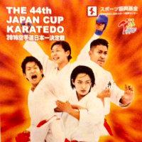 今週は全日本空手道選手権大会です。