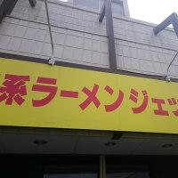 掛川一の個性的なラーメン店「ジェット家」