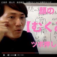 広島県 福山市 美容鍼灸  顔のむくみマッサージ法