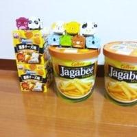 ジャガビーとドリトスと そして… うんチョコ