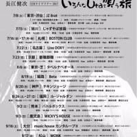 長江健次さんのツアー、リハサール2日目だった。今日の出来心2017年6月27日(火)