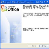 Offfice Live Basics日本語版ベータ続報1