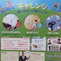 第18回春の子どもフェスタ!!