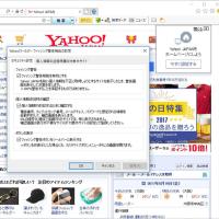 「Yahoo!ツールバー」フィッシング警告機能サポート終了のお知らせ