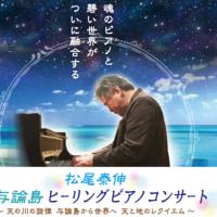 2017 6月23日、琉球政府が定めた『慰霊の日』の与論島での「天と地のレクイエム」。