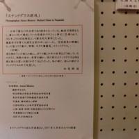 雪浦 音浴博物館 ますますの賑わいを!! (総会報告)