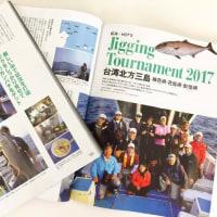 長男の釣り雑誌の記事と孫のワンピース