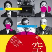 兵庫芸文センター・二兎社公演「ザ・空気」の観劇メモ いい舞台でした