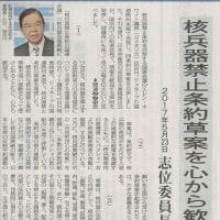 #akahata 核兵器禁止条約草案を心から歓迎する/2017年5月23日 日本共産党:志位委員長が声明・・・今日の赤旗記事