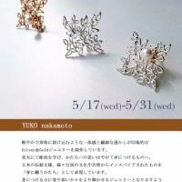 身に纏うかたち ジュエリー展 YUKO nakamoto 5/17-5/31