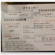 【岐阜市】かき小屋 百蔵(ももくら) 2回目