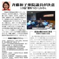 沼南後援会ニュース 斉藤和子衆院議員が13区から、閣僚の白紙領収書問題など