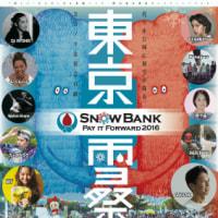 渋谷代々木公園/SNOW BANK PAY IT FORWARD2016