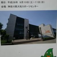 第一三共ヘルスケア・レディース2016第43回関東ブロックレディース卓球大会
