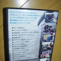 最新 GPS魚探 LOWRANCE 活用術2