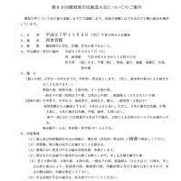 第88回横須賀市民剣道大会のお知らせ