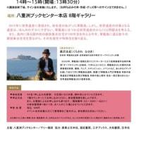 軍艦島トークイベント 開催