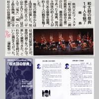 「和太鼓の祭典」-新聞記事