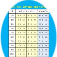来週は、福岡の「舞踊と振袖の着付け専門特別講座」