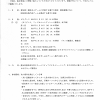 愛知県社会人サッカー冬季講習会