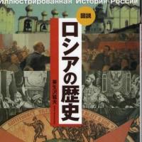 『図説・ロシアの歴史』