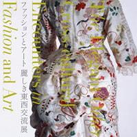 ファッションとアート  麗しき東西交流展