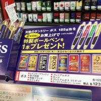 【ヤマザキデイリー】 BOSS 2缶で 特製ボールペン プレゼント