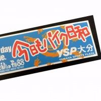 FM大分「今日もバイク日和」ステッカー(ヤマハ・YSP大分)