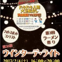第26回ウインター・デ・ライト 第3回ラーメン祭り in 新ひだか町