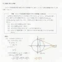 解析幾何学(円と接線)の問題  ~2017年度前期課程岐阜大学の入試問題