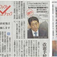 朝日新聞はイエロー・ジャーナリズム current topics(231)