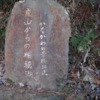 (2/11)東海自然歩道No2相模湖の道