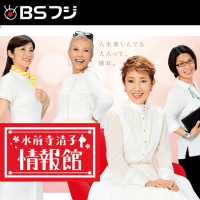 新番組『水前寺清子情報館』「熱唱!カラオケ人生劇場」