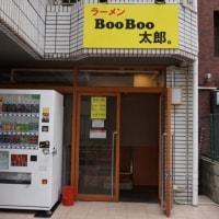 久しぶりに麺を求めて!千葉BooBoo太郎。へ