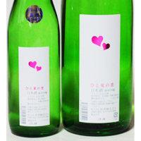 ◆日本酒◆宮城県・新澤酒造店 愛宕の松 純米吟醸 ひと夏の恋 2017年バージョン