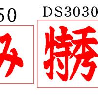 DS2550 人気の出てきている春先の柑橘