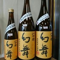 川中島幻舞 特別純米酒山田錦、2種類入荷です。