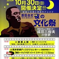 酒田台町夜の文化祭 成田三樹夫の世界。