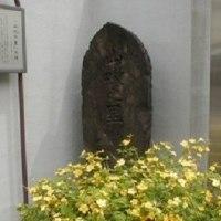 「山吹の里」の碑(豊島区高田)