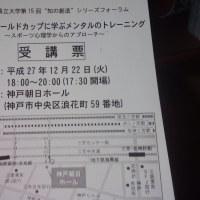 神戸朝日ホール