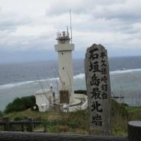 最北端の灯台から~石垣島便り~