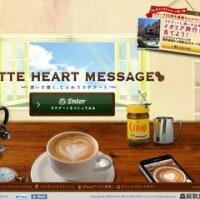 ウェブ:LATTE HEART MESSAGE (森永)