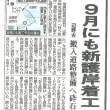 <7月25日の辺野古>カヌー71艇、抗議船8隻の参加で海上座り込み大行動が成功 // 今、新しい工事が始まった