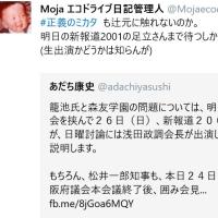 【正義のミカタ3/25】(。-`ω-)ここも辻元スルーかよ。【とくダネ3/24】山口敬之さんの解説ほか森友関連報道いろいろ