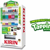 「LINE」をかざすとポイントがたまる自動販売機サービス「Tappiness(タピネス)」