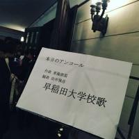 ワセオケのコンサートと日本のガウディと完売御礼