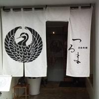 広島・つるまでランチ